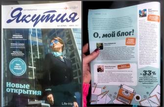 Небольшая колонка обо мне в журнале Якутия