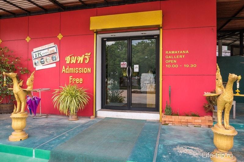 Вход в бесплатную галерею внутри парка