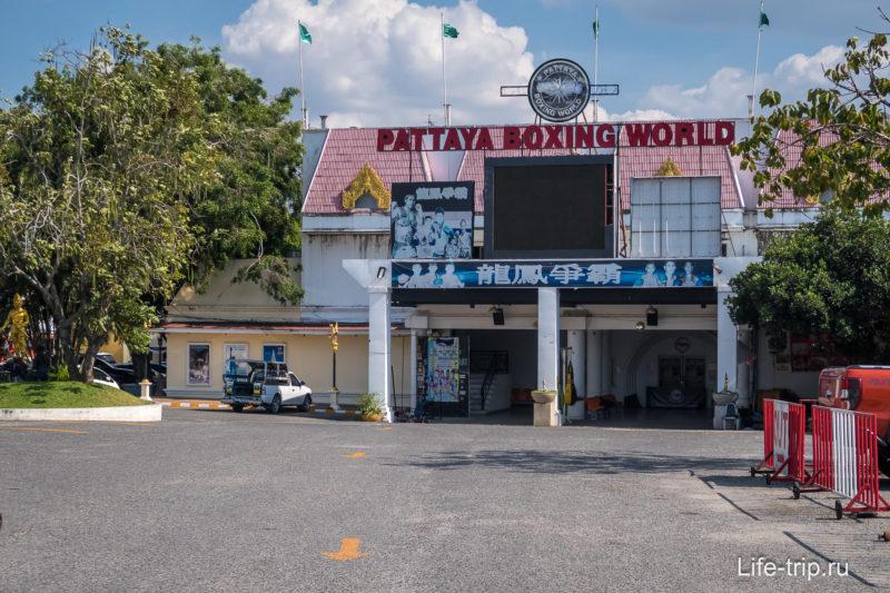 Арена для бокса по соседству с Мини Сиамом