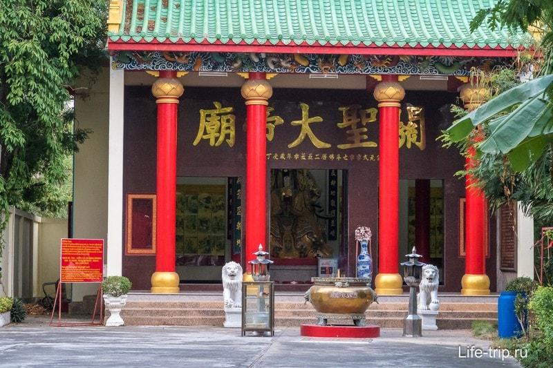 Китайский храм-музей Wang Sam Sien