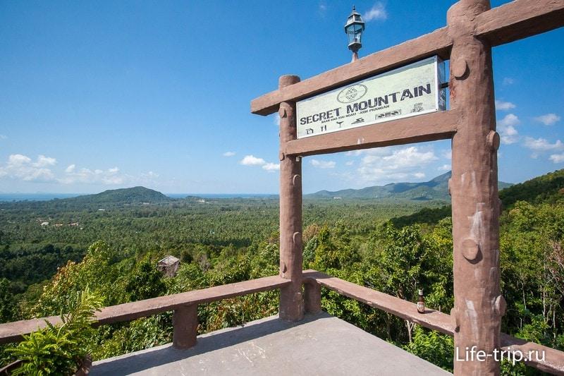 Secret Mountain на Пангане