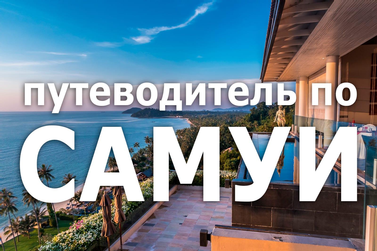 Путеводитель по Самуи