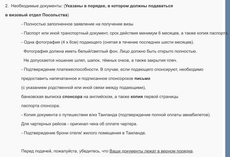 Список документов на тайскую визу в Москве