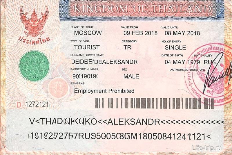 Тайская виза полученная в Москве