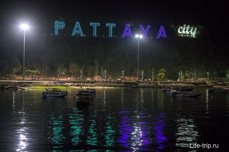 Вид на буквы PATTAYA от пирса Бали Хай