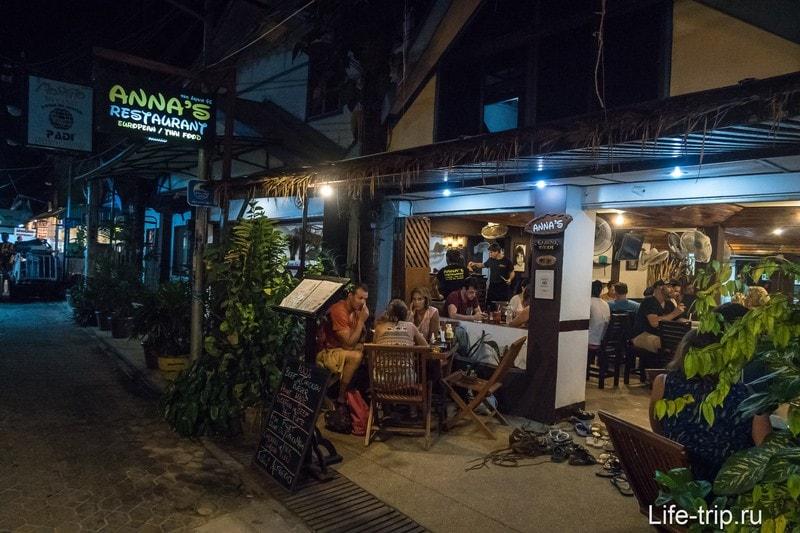 Кафе Anna's Restaurant