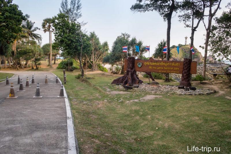 Въезд в национальный парк Ланты