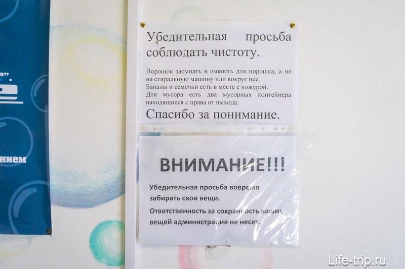 Прачечная в Красной Поляне - недорогие ландроматы в Горки Город