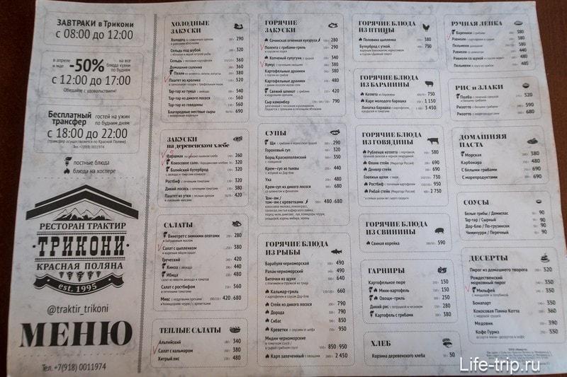Трактир Трикони в Красной Поляне - скидка 50% в happy hour