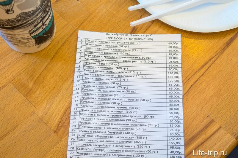 Кофейня Булки в Горах в Красной Поляне