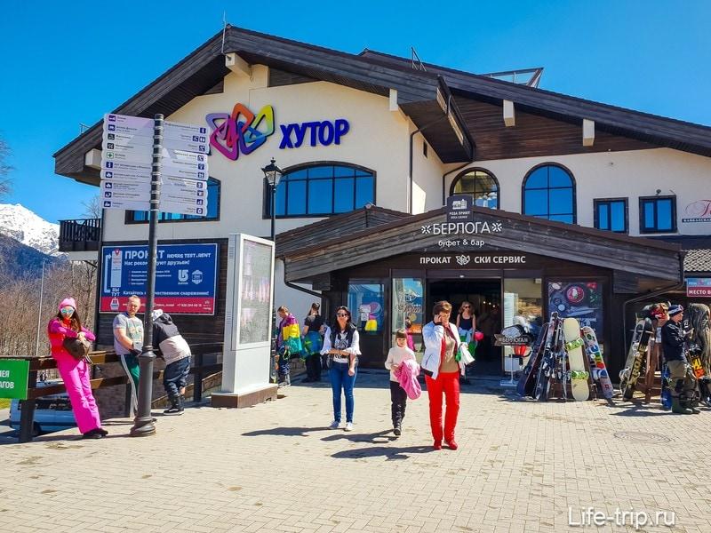Буфет и бар Берлога, Олимпийская деревня в Роза Хутор