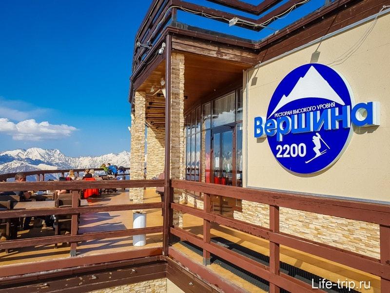 """Ресторан """"Вершина 2200"""" в Горки Город, Эстосадок"""