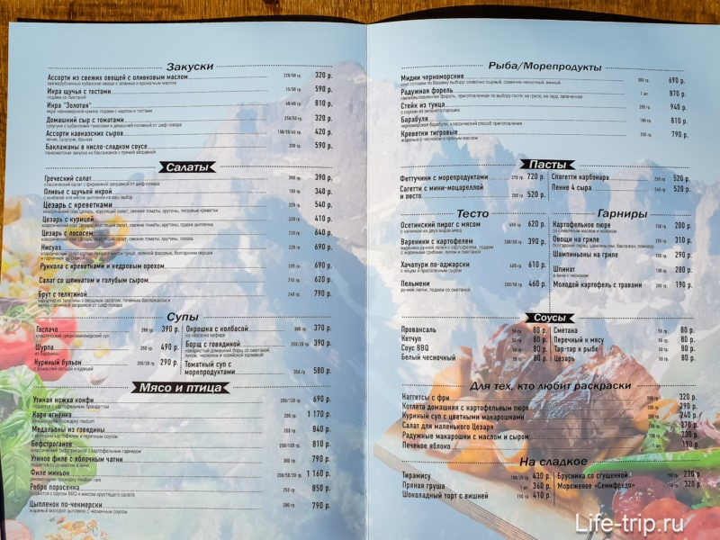 Ресторан Вершина 2200 в Горки Город - дорого, но с видом на горы