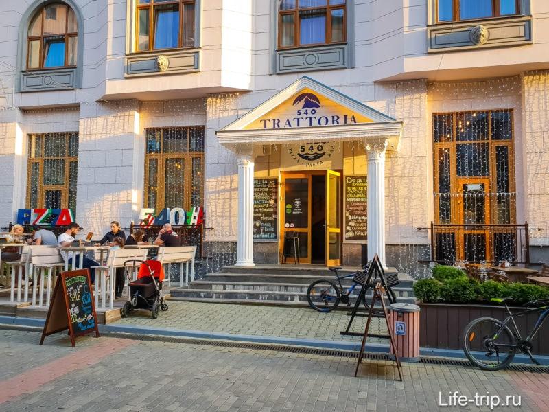Ресторан Trattoria 540 в Горки Городе