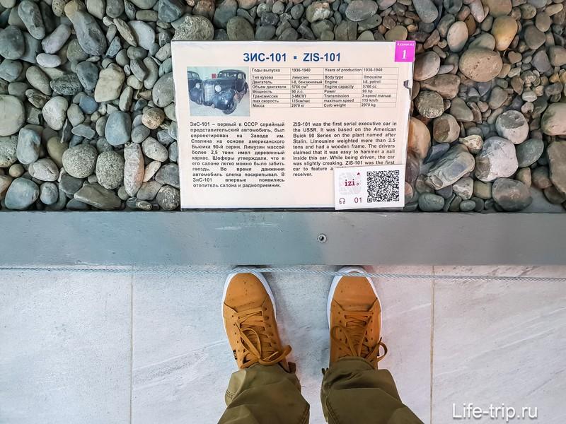 Возле каждого экспоната стоит табличка с описанием.