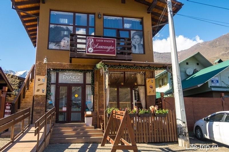 Кофейня Булки в Горах, Красная Поляна