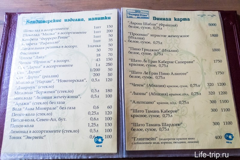 Кафе Змейка - единственное заведение на Змейковских водопадах