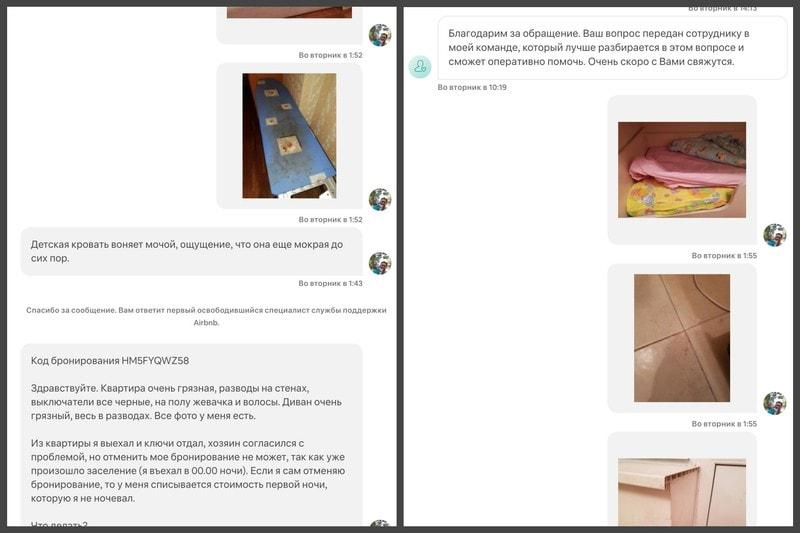 Притон от алкашей от Airbnb и мошенничество - мой негативный отзыв