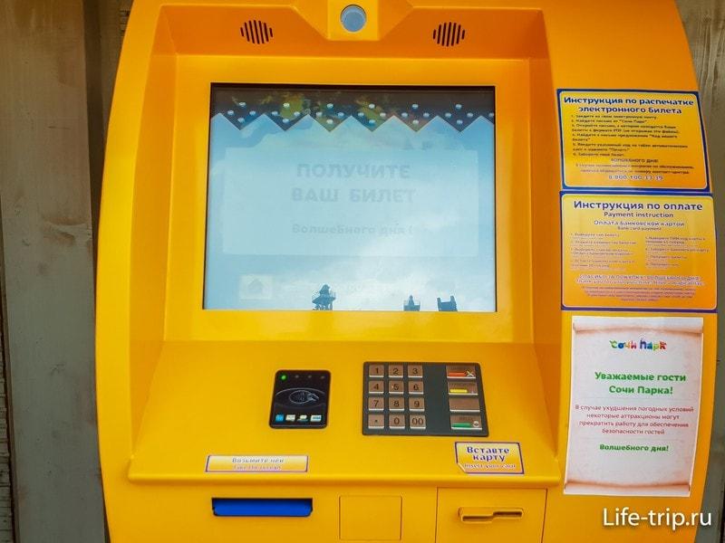 Билеты можно на месте купить в автомате