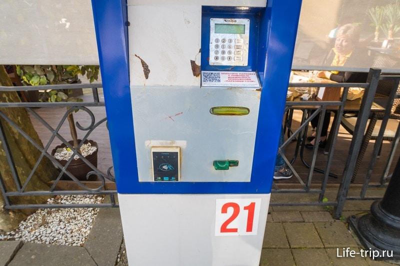 Паркомат в Сочи