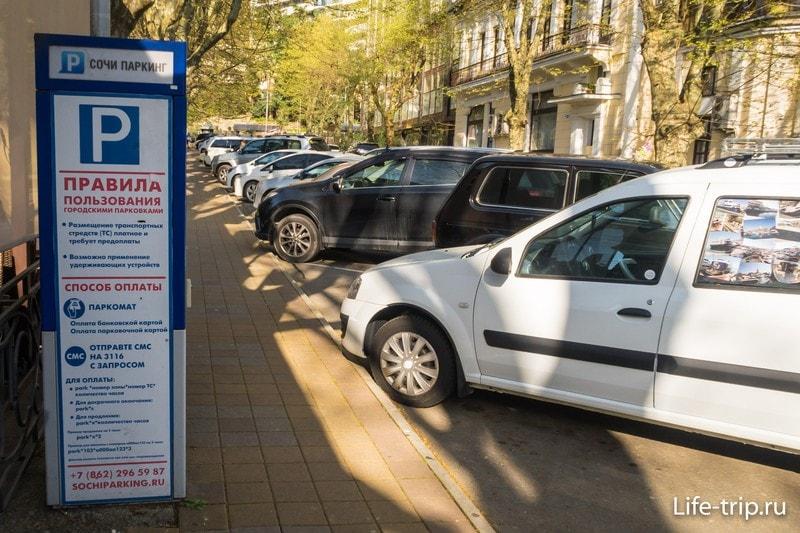 Парковки в Сочи платные и бесплатные - так ли всё плохо?