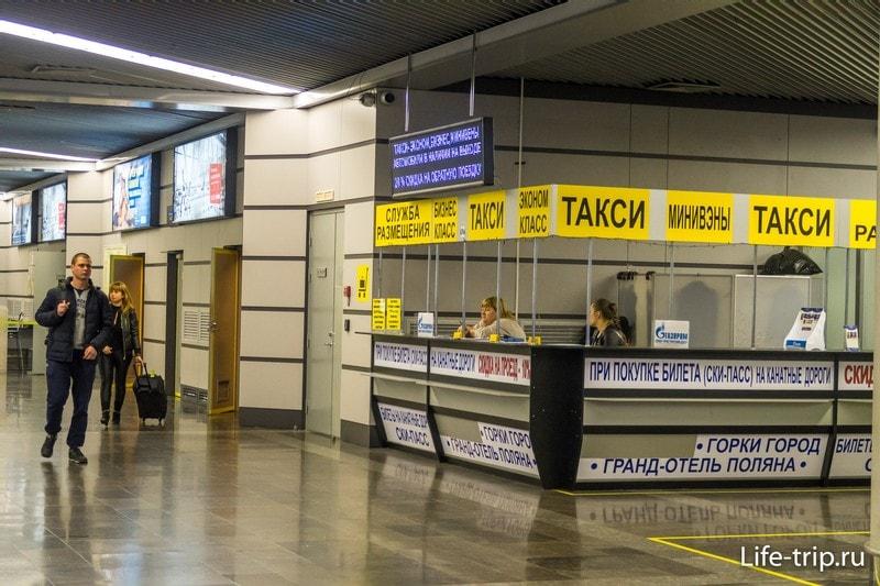 Стойка такси в зале получения багажа, аэропорт Сочи