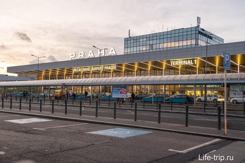 Аэропорт Рузине в Праге