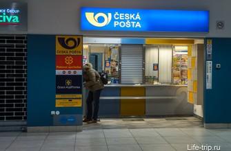 Отделение чешской почты в аэропорту