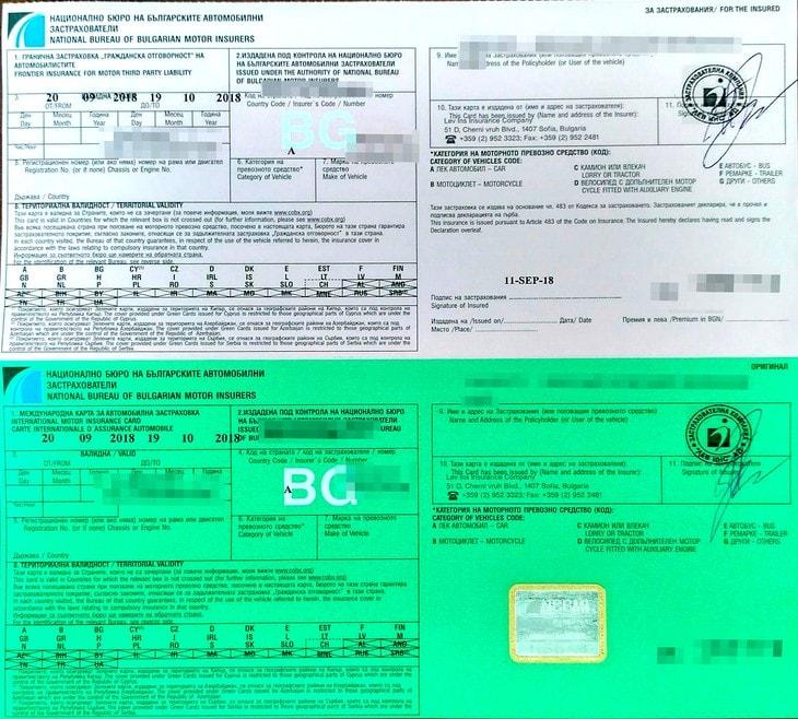 Местная страховка в Болгарии