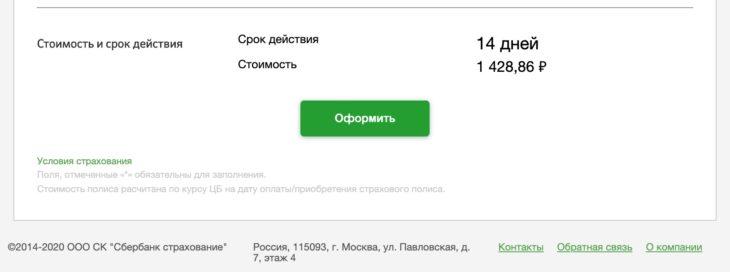Цена на сайте Сбербанка, за страховку на 35 тыс $