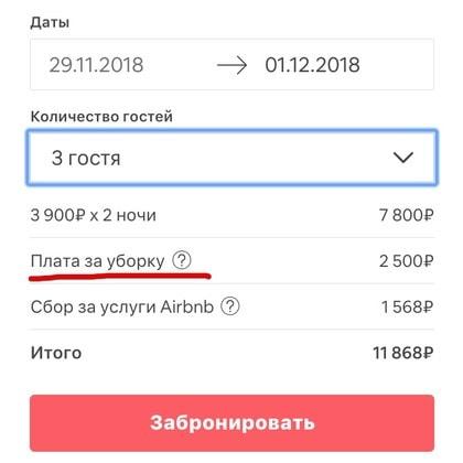 Купон Airbnb на первое бронирование + 4 скидки