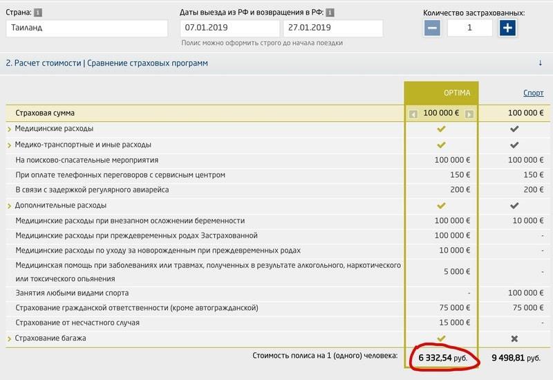 Стоимость ERV в евро на официальном сайте