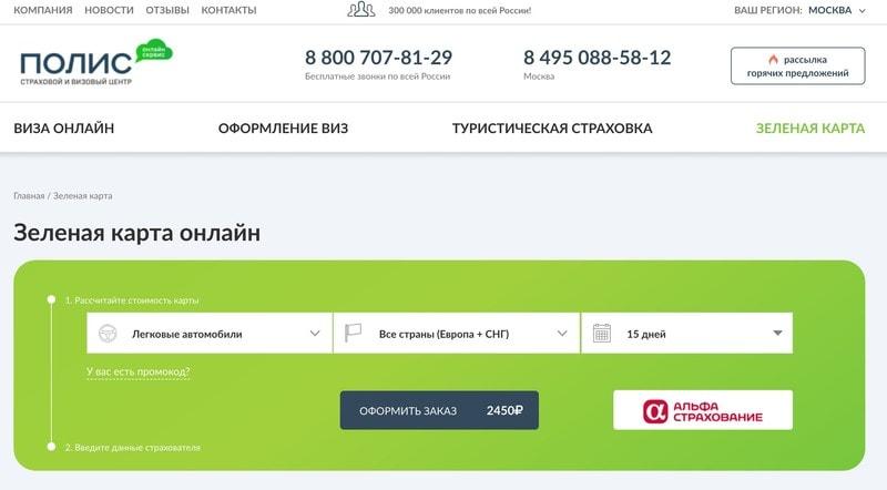 Покупка Зеленой карты онлайн