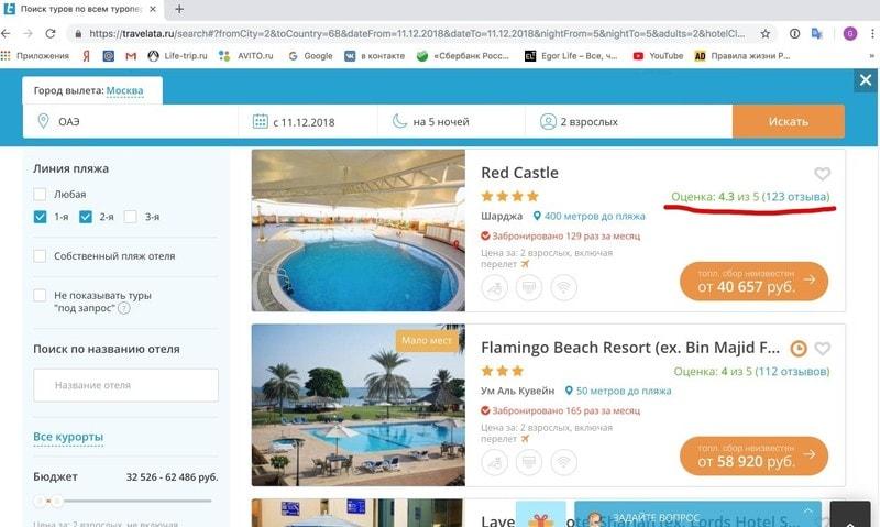 Как купить дешевый тур в ОАЭ через интернет - инструкция