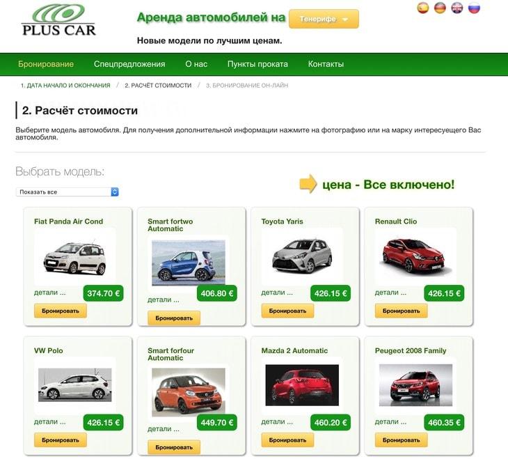 Цены на Pluscar от 15 евро с полной страховкой!