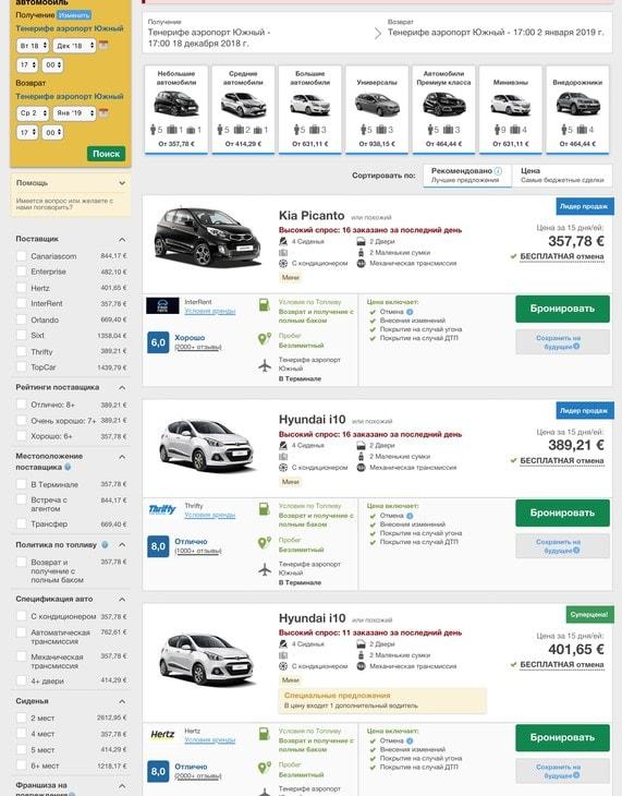 Цены на Rentalcars от 24 евро
