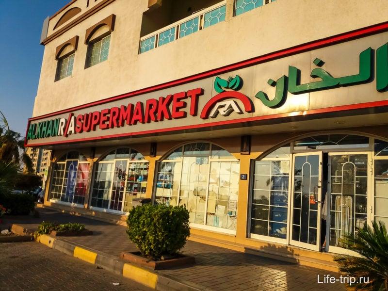 Рядом с отелем небольшой супермаркет