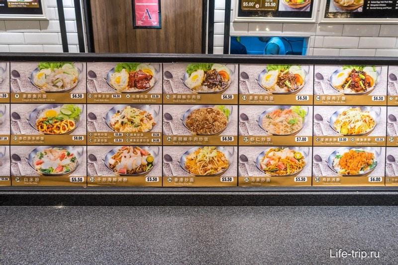 Цены на еду в фудкорте