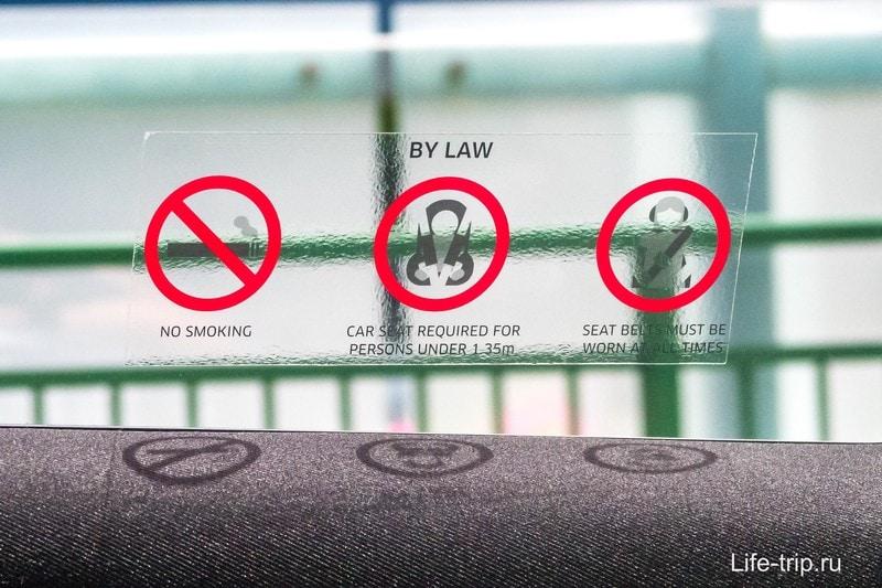 Правила проезда в такси