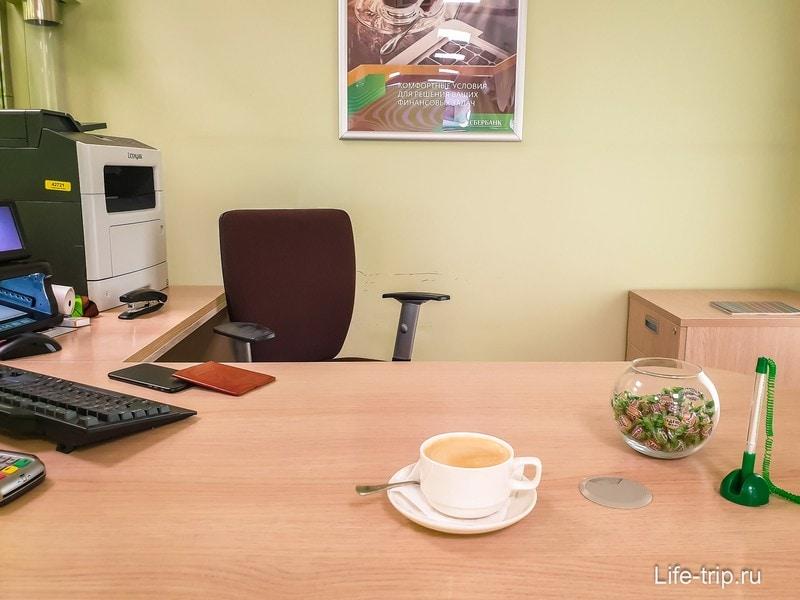 В отделениях Сбербанка без очереди, свой менеджер, кофе наливают