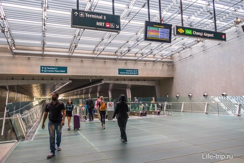 Пешеходный мост из Терминала 2 в Терминал 3