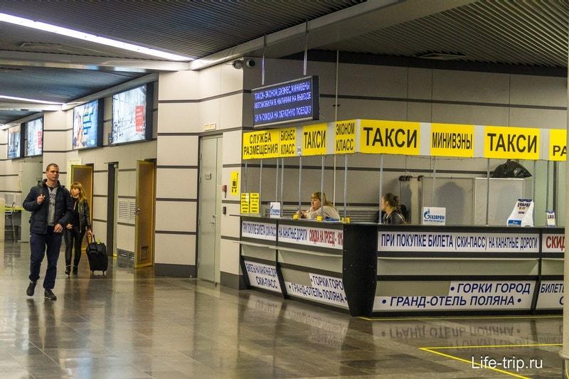 Стойка такси в зале багажа в аэропорту Сочи