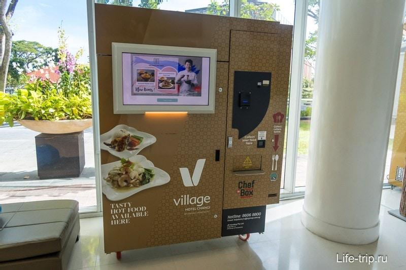 Автомат по продаже готовой еды