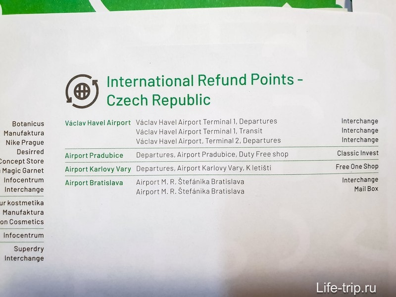 Список офисов Tax Free в аэрпортах Чехии