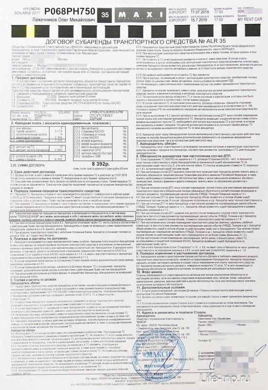 Договор аренды на авто в Крыму, лист осмотра на обороте