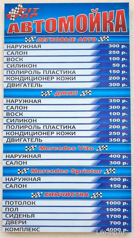 Стоимость мойки авто в Крыму