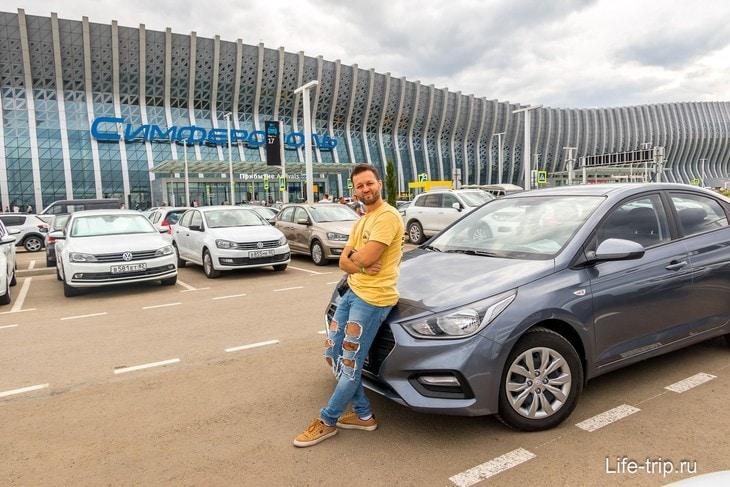 Аренда авто в Крыму в аэропорту Симферополя