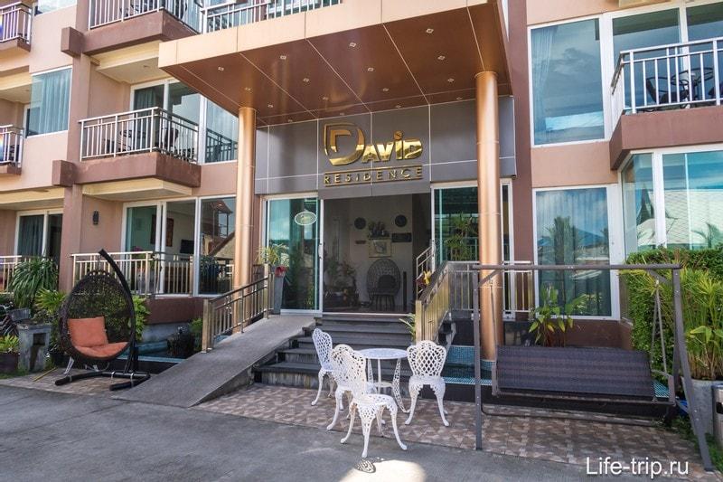 Транзитный отель рядом с аэропортом Пхукета - David Residence