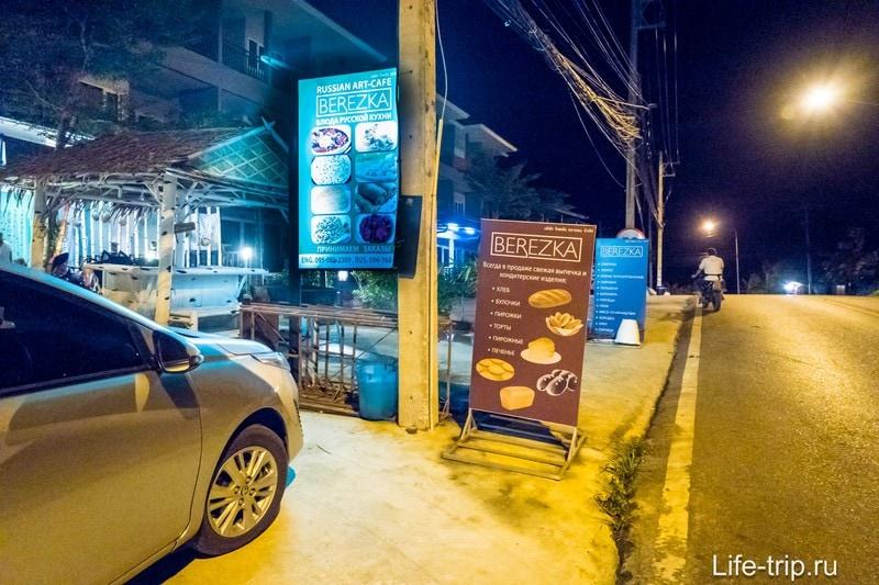 Кафе Русской кухни Берёзка - минута кулинарной ностальгии на Пхукете