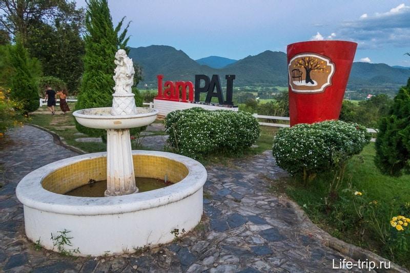 Кофейня Coffe in Love в Пае - популярное место с шикарным видом